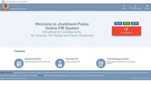 Jharkhand Police Online FIR
