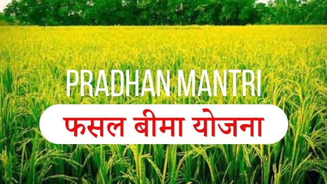 Pradhan Mantri Fasal Bima Yojana Kya Hai