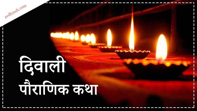 Diwali Kyon Manate Hain