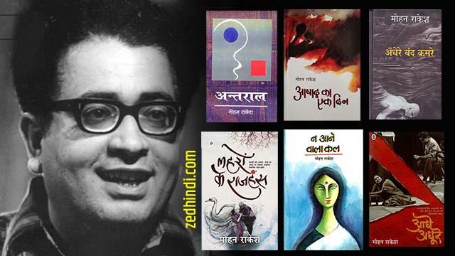Mohan Rakesh ka Jivan Parichay