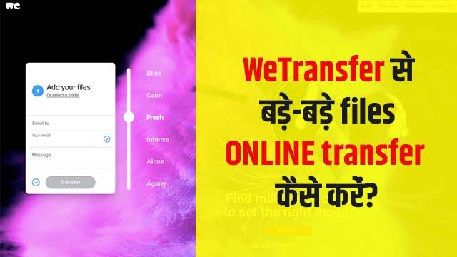 WeTransfer se Big Files Online Transfer Kaise Kare