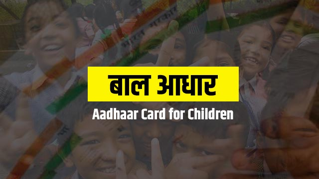 Bachcho ka Aadhaar Card Kaise Banaye