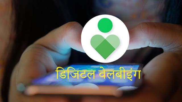 Digital Wellbeing Kya Hai