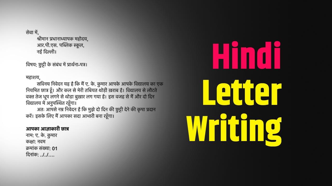 Hindi letter writing tips