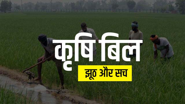Farm Bills Explained in Hindi Kisan Bill Kya Hai