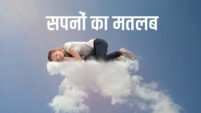 Sapna ka Matlab Kya Hota Hai