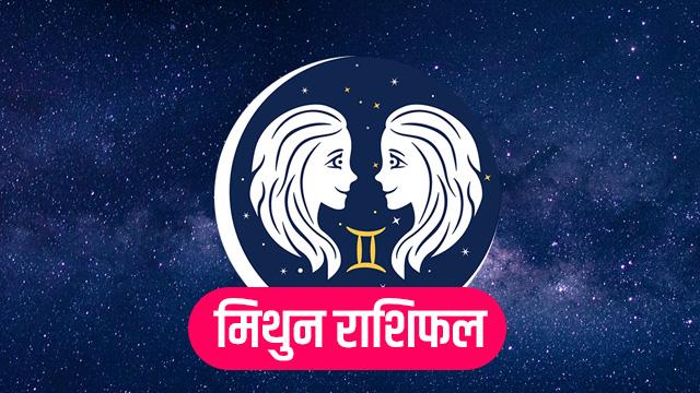 Mithun Rashi ka Rashifal