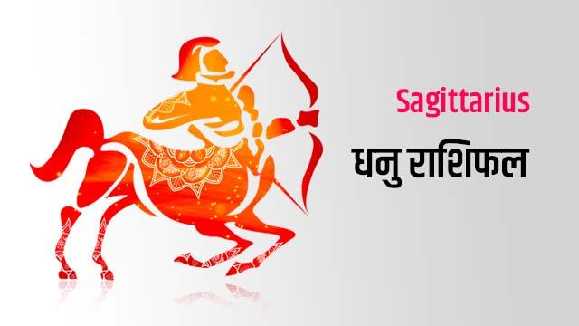 Dhanu Rashi ka Rashifal 2021 कैसा रहेगा? Sagittarius Horoscope in Hindi