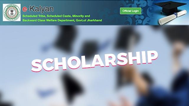 Jharkhand E-Kalyan Scholarship Kya Hai