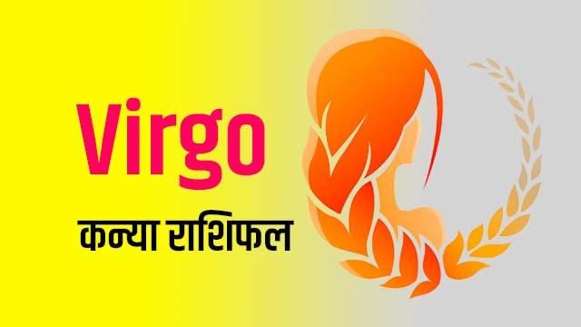 Kanya Rashi ka Rashifal Virgo Horoscope