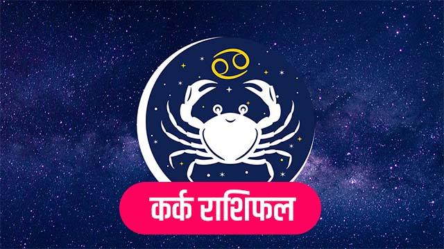 Kark Rashi ka Rashifal Cancer Horoscope in Hindi