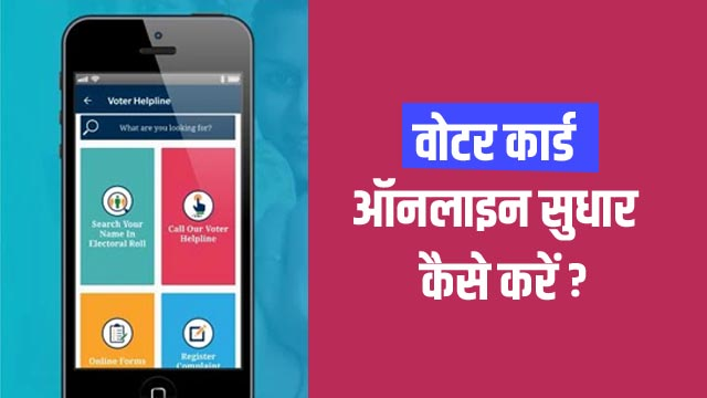 Voter ID Online Correction in Hindi