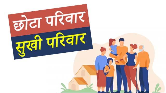Chhota Parivar Sukhi Parivar