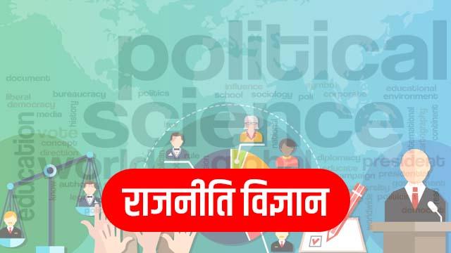 Rajniti Vigyan Kya Hai Political Science