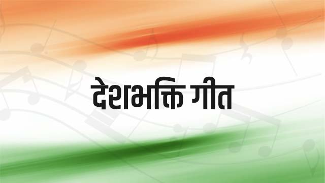 Patriotic Song Meaning in Hindi