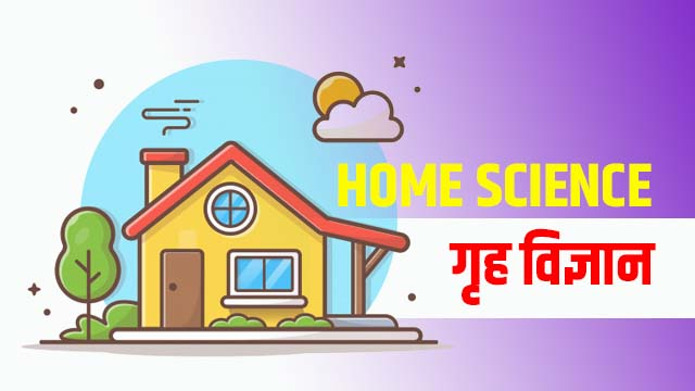 Home Science Meaning in Hindi