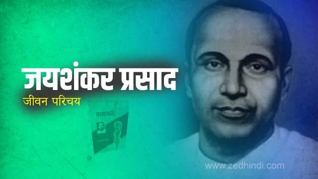Jaishankar Prasad Biography in Hindi