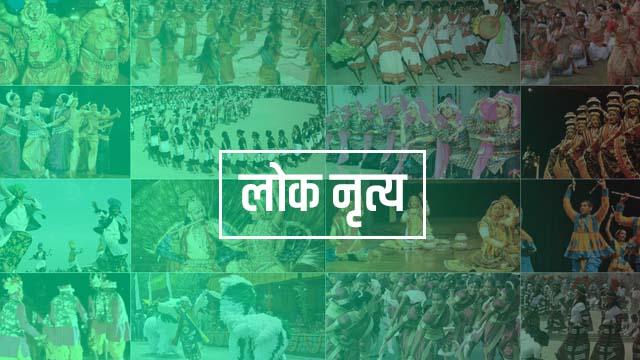 Lok Nritya Folk Dance