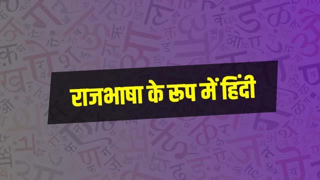 राजभाषा के रूप में हिंदी