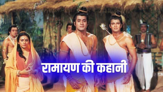 The Ramayana Story in Hindi