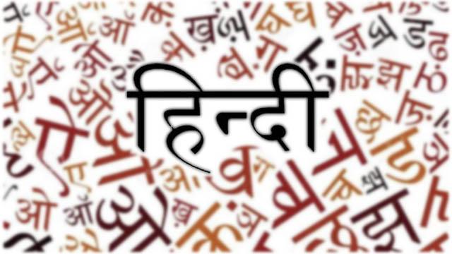 राष्ट्रभाषा और राजभाषा किसे कहते हैं?