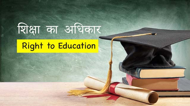 Right to Education Meaning in Hindi