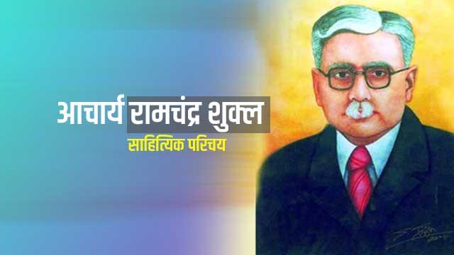 Aacharya Ramchandra Shukla ka Sahityik parichay