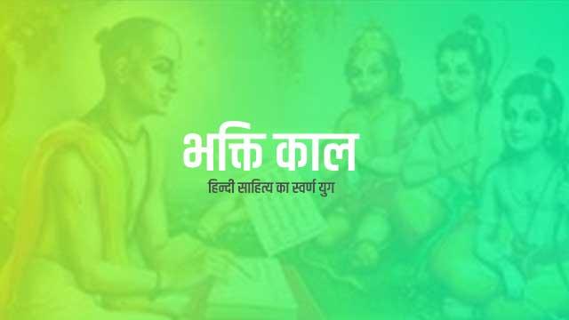 Bhaktikaal Kya Hai