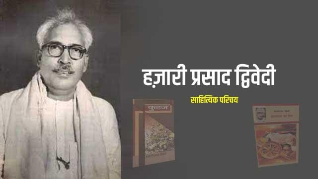 Hazari Prasad Dwivedi Sahityik Parichay