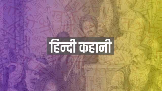 Hindi Kahani ka Udbhav aur Vikas