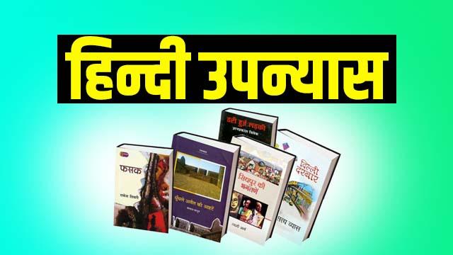 Hindi Upanyas
