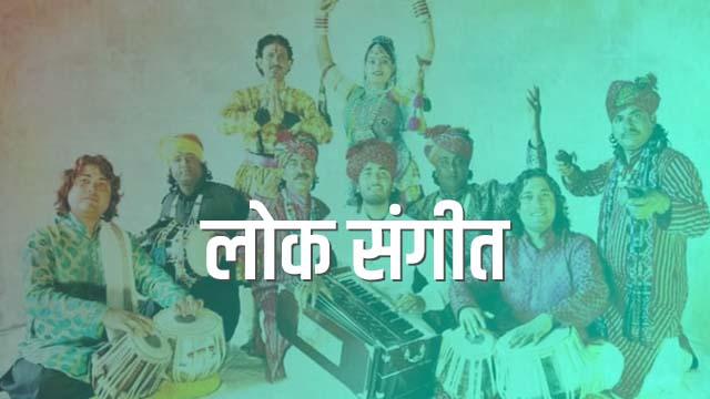 Lok Sangeet