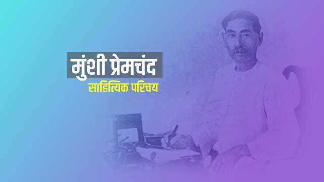 Munshi Premchand Sahityik Parichay