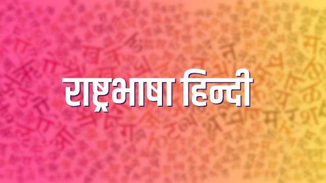 Rashtrabhasha Hindi par Nibandh