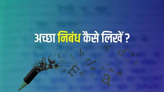 Achha Nibandh Kaise Likhe