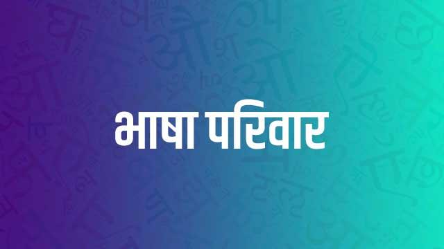 Bhasha Parivar Kise Kahte Hai