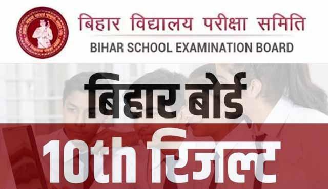 Bihar Matric Result kaise dekhe