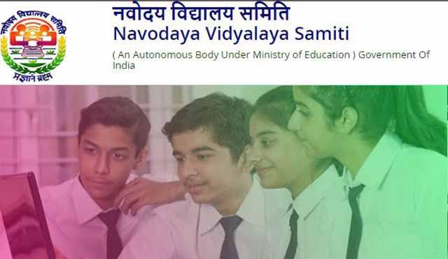Navodaya Vidyalaya ka Result Kaise dekhe