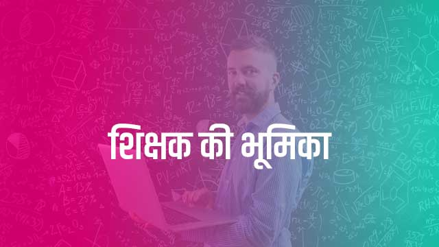Importance of Teachers in Hindi
