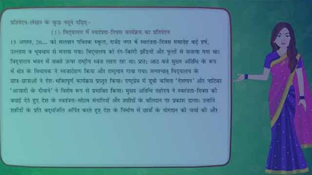 Prativedan Kya Hai