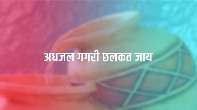 Adhjal Gagri Chhalkat Jaay Meaning
