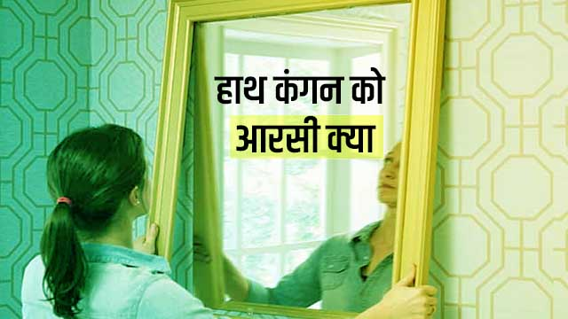 Hath Kangan ko Aarsi Kya Meaning
