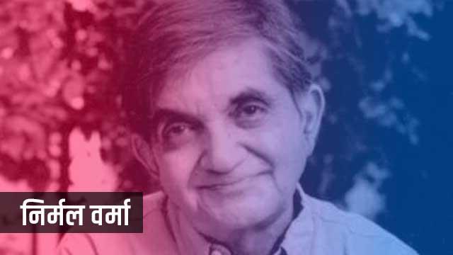 Nirmal Verma ka Jivan Parichay