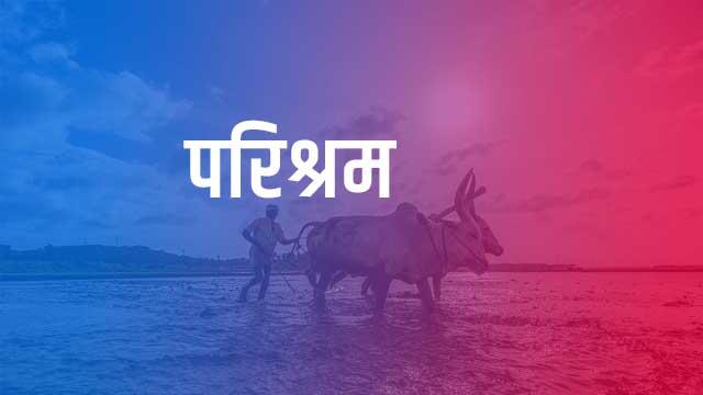 Parishram ka Mahatva