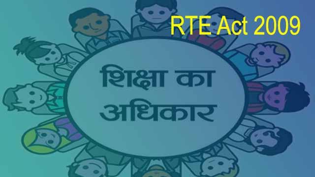 RTE Act 2009 in Hindi