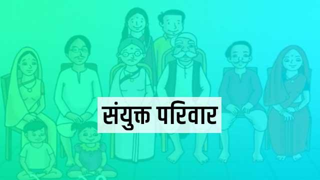 संयुक्त परिवार की विशेषताएँ