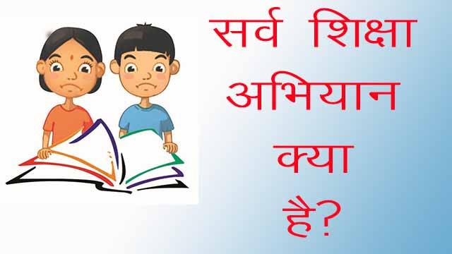Sarv Shiksha Abhiyan ke Lakshy aur Uddeshy